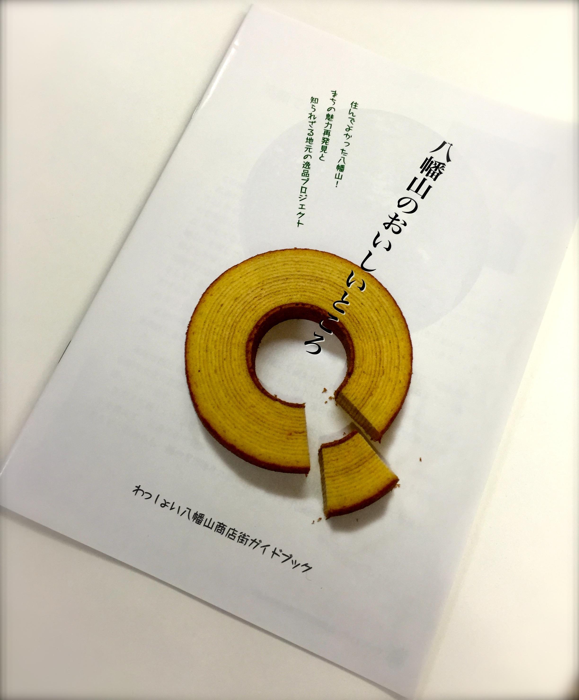 創刊!八幡山ガイドブック – おすすめ店のご紹介 – ピッコロマーゴ