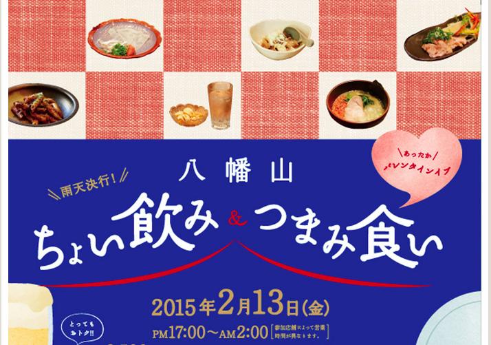 一夜限りのお得なイベント「八幡山ちょい飲み&つまみ食い」開催