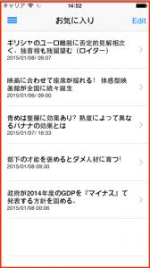 スクリーンショット 2015-01-08 14.52.26
