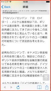 スクリーンショット 2015-01-08 14.49.14