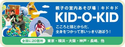 banner_kidokid2