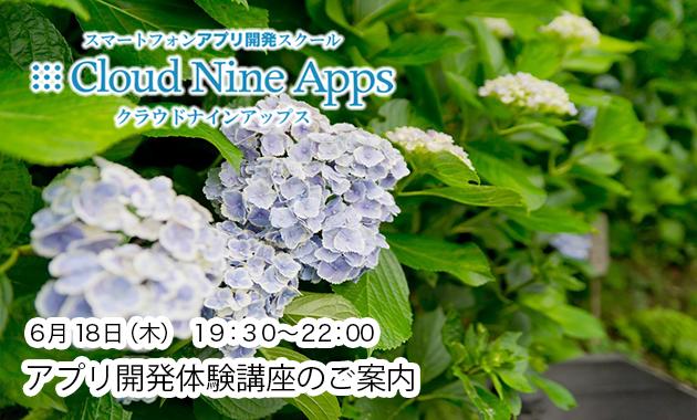 [PR] 6月18日 iPhoneアプリ開発体験講座 開催のご案内