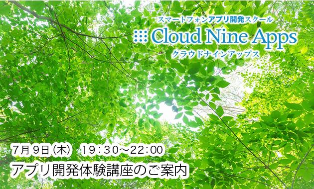 [PR]7月9日(木)iPhoneアプリ開発【無料】体験講座 新宿から12分の八幡山へGO