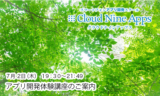 [PR] iPhoneアプリ開発【無料】体験講座 新宿で開催!