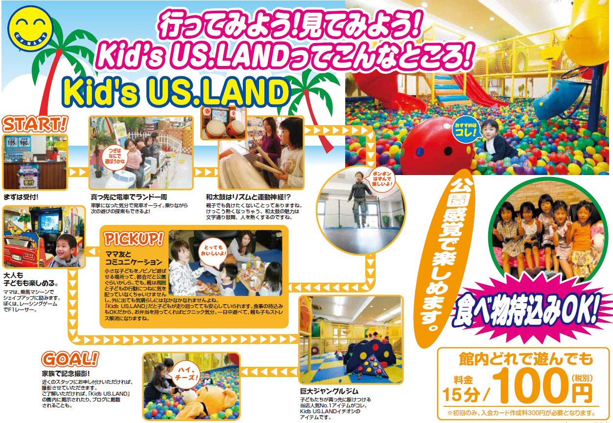 image-kids-usland-panfu-l