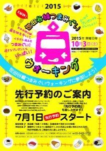 2014_A3tsumamigui_poster