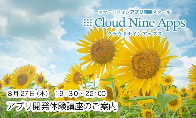 [PR]8月27日(木)iPhoneアプリ開発【無料】体験講座 八幡山