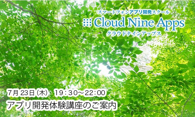 [PR]7月23日(木)iPhoneアプリ開発【無料】体験講座 八幡山