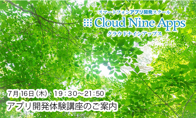 [PR]7月16日(木)iPhoneアプリ開発【無料】体験講座 渋谷で開催