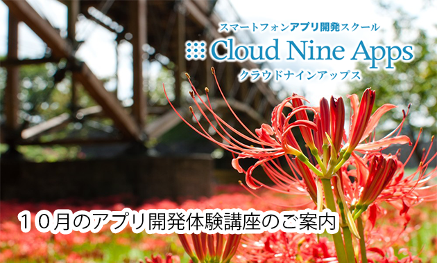 [PR]10月15日(木)Swiftを使ったiPhoneアプリ開発【無料】体験講座 八幡山
