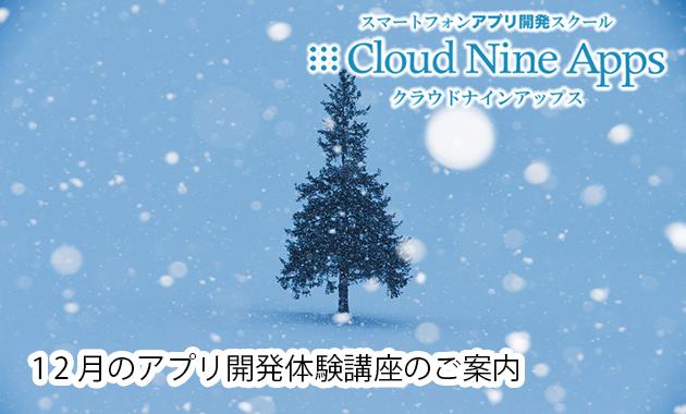[PR]12月10日(木)iPhoneアプリ開発体験講座(Swift基礎の基礎編) in八幡山