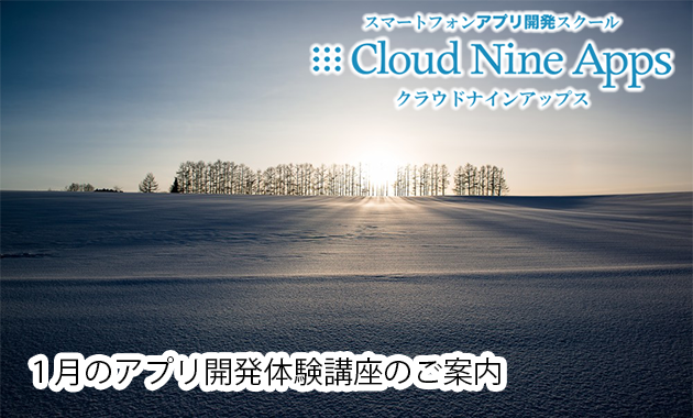 [PR]1月14日(木)iPhoneアプリ開発体験講座(Swift基礎の基礎編) in八幡山