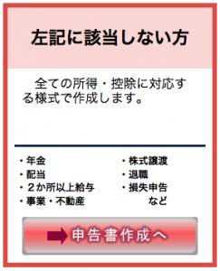 スクリーンショット 2015-03-09 13.12.02