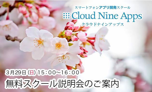 [PR] 3月のアプリ開発スクール説明会のご案内