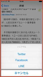 スクリーンショット 2015-01-08 14.48.10