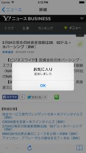 iOS Simulator Screen Shot 2015.03.03 15.12.25