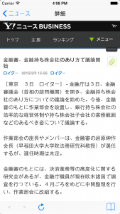 iOS Simulator Screen Shot 2015.03.03 16.08.50