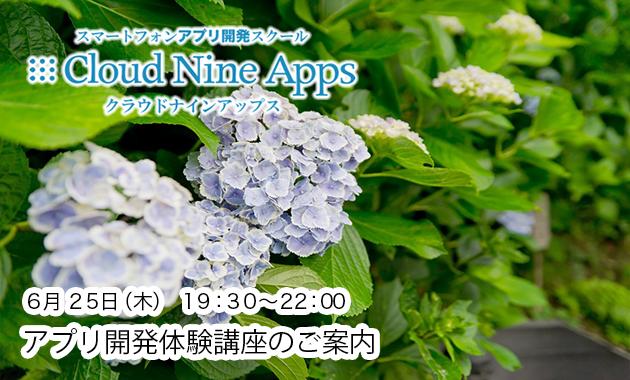 [PR] 6月25日 iPhoneアプリ開発体験講座 開催のご案内[