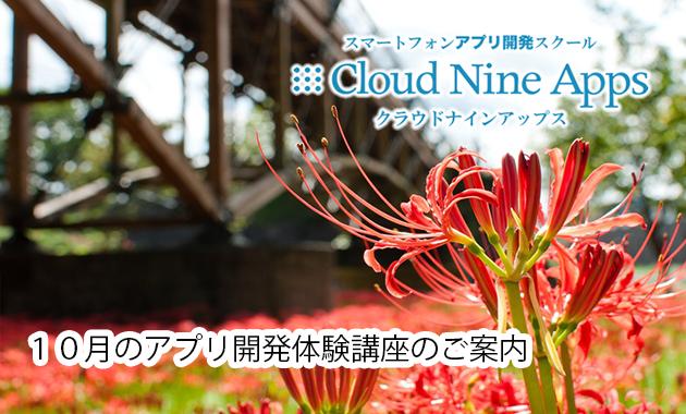 [PR]10月29日(木)Swiftを使ったiPhoneアプリ開発【無料】体験講座 八幡山
